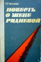 Чечнева, М. П. Повесть о Жене Рудневой.