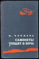 Чечнева, М. П. Самолеты уходят в ночь.