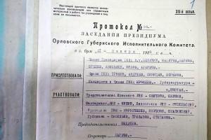Первый лист протокола № 54.