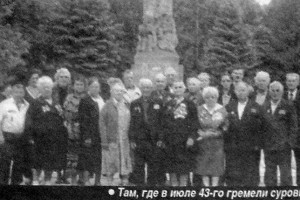 Ливенские ветераны там, где в 1943 шли бои.