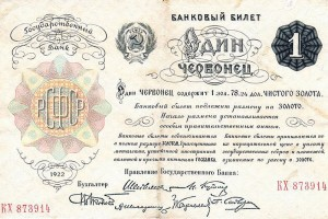 Один червонец в 1922 году можно было обменять на 10 суток воли.