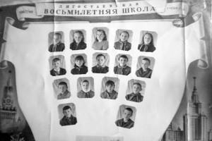 Легостаевская школа. 1968 год.