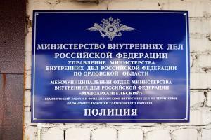 МО МВД «Малоархангельский».