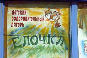Оздоровительный лагерь «Елочка».