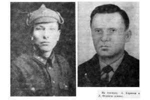 Федяков и Баринов.