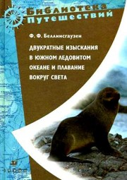 Книга Беллинсгаузена.