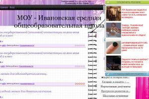 Скриншот сайта МОУ Ивановская средняя школа.