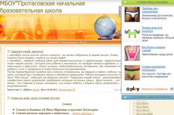 Скриншот страницы сайта МБОУ Протасовская начальная школа.