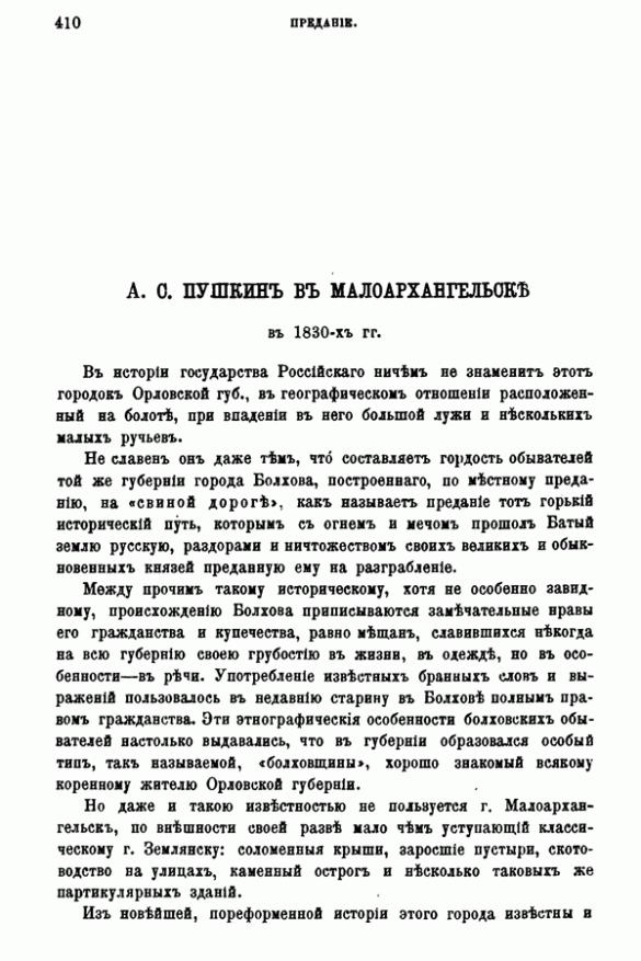 А. С. Пушкин в Малоархангельске в 1830-х года (Русская старина, 1890 г., стр. 410)