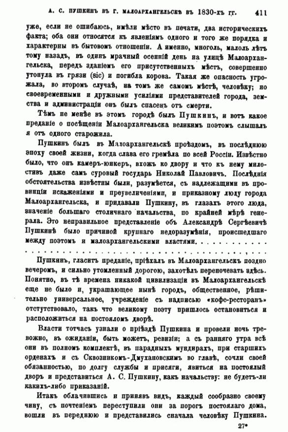 А. С. Пушкин в Малоархангельске в 1830-х года (Русская старина, 1890 г., стр. 411)
