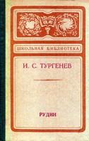 "Обложка романа И. С. Тургенева ""Рудин""."
