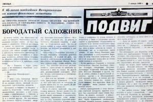 Повесть М. Мартынова «Тайна сапожной мастерской» публиковалась в малоархангельской районной газете «Звезда» зимой 1988 года.