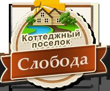 Слобода — коттеджный поселок в Московской области по Ярославскому шоссе.