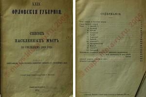 «Список населённых мест по сведениям 1866 года». Обложка.