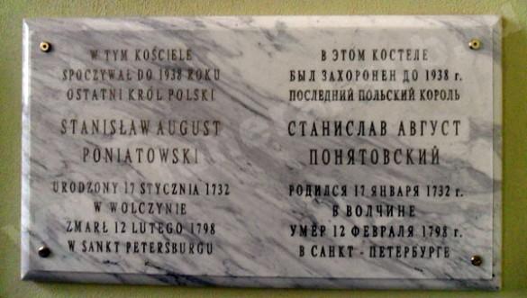 Мемориальная плита в Волчинском костёле.