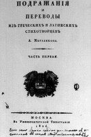 Одна из книг Мерзлякова.