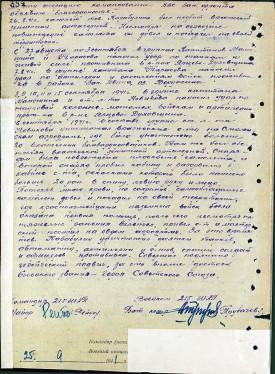 Наградной лист Героя Советского Союза Николая Михайловича Карабулина.