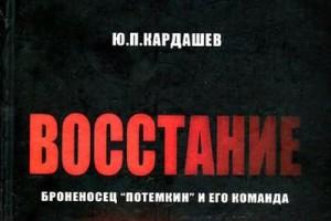 """Ю. П. Кардашев — Восстание. Броненосец """"Потемкин"""" и его команда (2008)."""