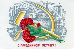 """Открытка """"С праздником Октября!"""", 1980 год."""