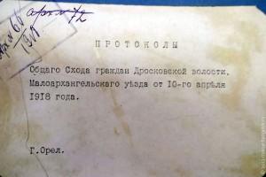 Протоколы схода граждан Дросковской волости Малоархангельского уезда, 1918 год.