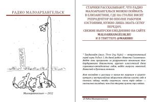Обложка будущей книги «Радио Малоархангельск»