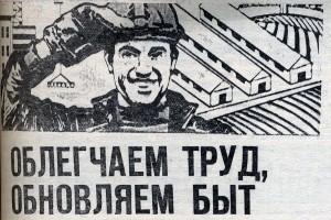 Облегчаем труд, обновляем быт. Газета «Звезда», 08.04.1986.
