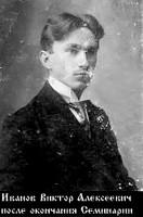законоучитель диакон Виктор Иванов.