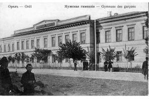 Орёл, здание мужской гимназии (ныне — исторический факультет ОГУ).