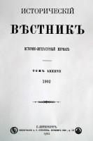В этом номере были опубликованы воспоминания Леонида Оболенского.
