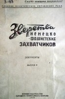 """Обложка книги """"Зверства немецко-фашистских захватчиков""""."""