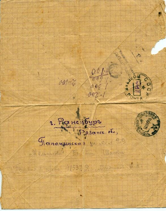 Письмо со штампом полевой почты.