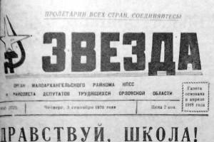 Газета Звезда, 1970 год.