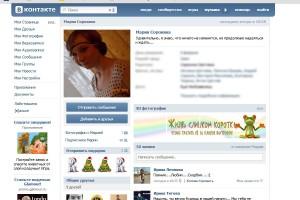 Страница Вконтакте.