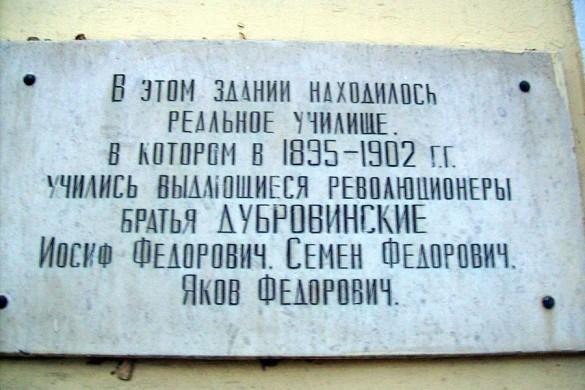 Мемориальная доска на улице Комсомольской в Орле.