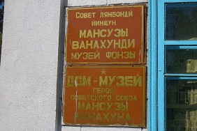 Дом-музей Манзуса Ванахуна в селе Милянфан.