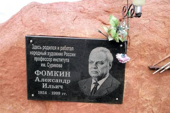 Памятная плита художнику А. И. Фомкину.