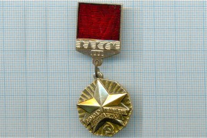 Медаль «Молодой гвардеец пятилетки».