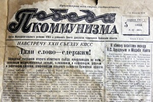 Газета «Победа коммунизма», 1961 г.