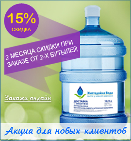 Заказать воду в Киеве? Смотри на сайте zhyttedayna.com.ua! Акции для новых клиентов.