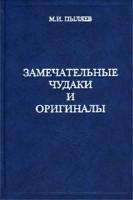 М. И. Пыляев. Замечательные чудаки и оригиналы.