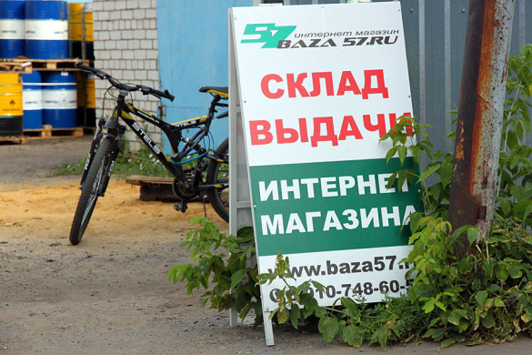 Баннер у входа в офис компании baza57.ru.