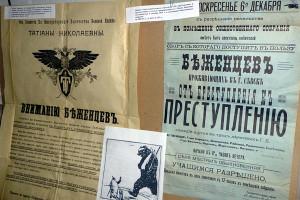 Выставка «Орловщина и Первая Мировая война».