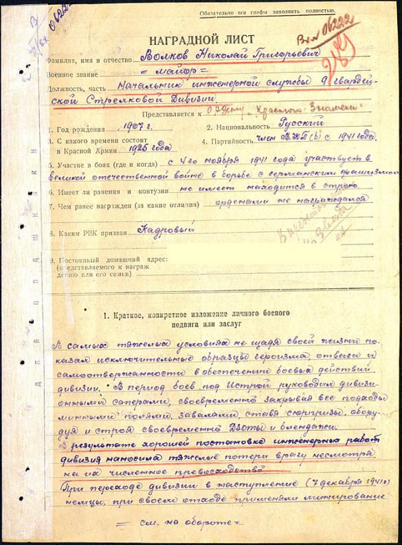 Страница приказа о награждении Николая Волкова.