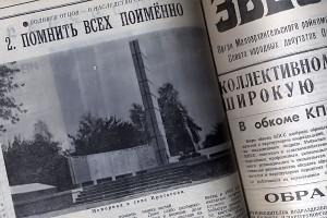 Страница газеты Звезда 1984 года.