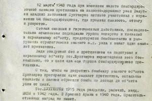 Наградной лист Ивана Бухтиярова.