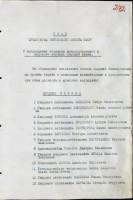 За образцовое выполнение боевых заданий командования на фронте борьбы с немецкими захватчиками и проявленными при этом доблесть и мужество Указом Президиума Верховного Совета от 21.04.1943 года младший лейтенант Бухтияров был награждён орденом Ленина.