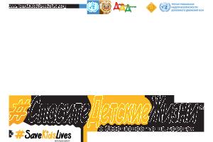 Табличка для селфи к глобальной неделе безопасности дорожного движения ООН.