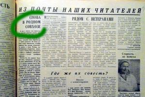 В родном совхозе («Звезда», 29.03.1969).