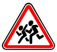 Дорожный знак Дети.