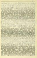 Собрание передовых статей Московских ведомостей / М. Н. Катков. - Москва : Издание С. П. Катковой, 1897-1898.